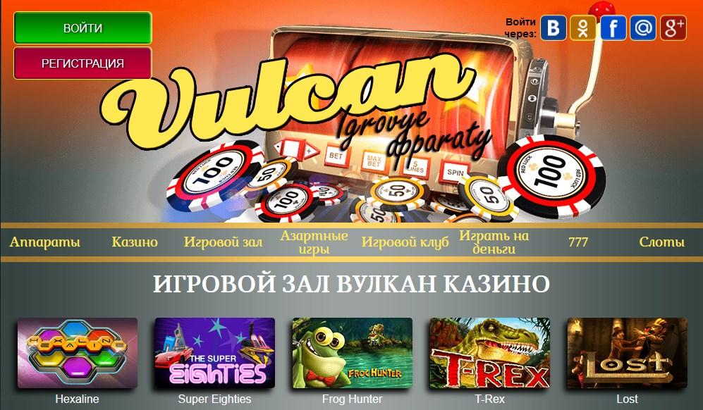 Игровые автоматы в казино Вулкан – совпадения и различия