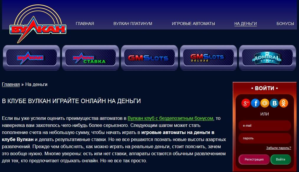 Вулкан  — онлайн-казино в интернете