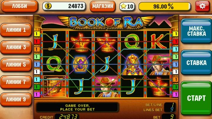 Автоматы GaminatorSlots в казино игровых автоматов
