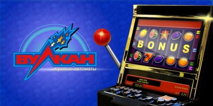 Игровые автоматы Вулкан подарят вам массу незабываемых впечатлений