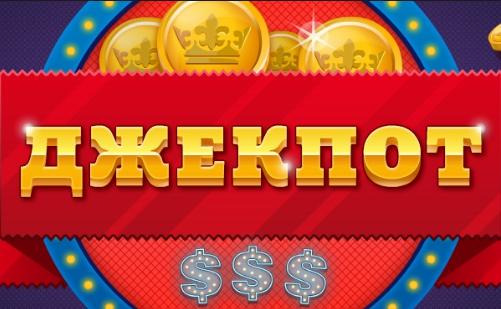 Как выиграть Джек-пот, если играть на деньги?