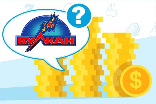 Как подтверждается честность онлайн-казино Вулкан?